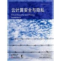 Download Cloud computing security strong privacy ebook