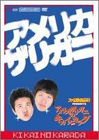 アメリカザリガニのキカイノカラダ DVD