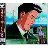 MASTERキートン File10 [DVD]