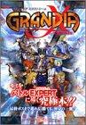 PlayStation 2 - Grandia Xtreme (V Jump books - game series) (2002) ISBN: 408779153X [Japanese Import]