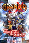 Price comparison product image PlayStation 2 - Grandia Xtreme (V Jump books - game series) (2002) ISBN: 408779153X [Japanese Import]