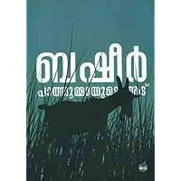 Pathummayude Aadu (Malayalam)