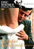 愛の昼下がり/ヴェロニクと怠慢な生徒 (エリック・ロメール コレクション) [DVD]
