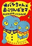 オバケちゃんとおこりんぼママ (オバケちゃんの本4)
