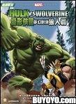 Marvel Collection: Hulk Versus- Hulk vs Wolverine