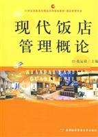 21 century teaching vocational Collection Hotel Management Planning: An Introduction to Modern hotel management