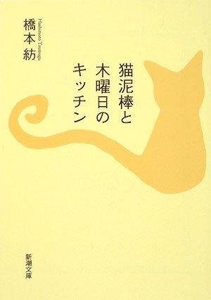 猫泥棒と木曜日のキッチン (新潮文庫)