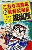 こちら葛飾区亀有公園前派出所 5 (ジャンプコミックス)