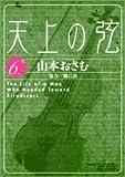 天上の弦―The Life of a Man Who Headed Toward Stradivari (6) (ビッグコミックス)