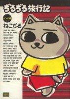 ぢるぢる旅行記 (インド編) (Bunkasha comics―Manga Aloha! series)