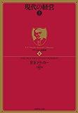ドラッカー名著集2 現代の経営[上]