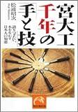 宮大工千年の「手と技」―語りつぎたい、木を生かす日本人の知恵 (祥伝社黄金文庫)