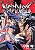 NEEDLESS 1 (ヤングジャンプコミックス)