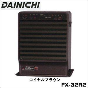 ダイニチ(DAINICHI)石油ファンヒーター FXタイプ FX-32R2(T) ロイヤルブラウン B00428QRBC