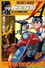 秘密探偵JA 7 (ホーム社漫画文庫)