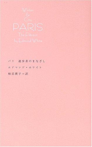パリ 遊歩者のまなざし (Writer & City)