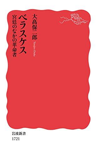 ベラスケス 宮廷のなかの革命者 (岩波新書)
