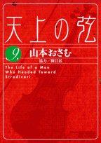 天上の弦―The Life of a Man Who Headed Toward Stradivari (9) (ビッグコミックス)