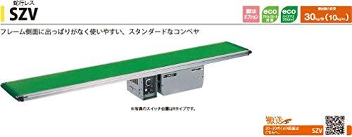 三機工業 エスコンミニ ベルト幅B 350mm 機長L 3m センタドライブ ブラシレスモータ変速 50W 200V三相 50Hz 2.5m/min 左・正転 グリーン SZV35-3C(D50-3A2.5)L-G