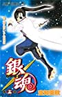 銀魂 第14巻
