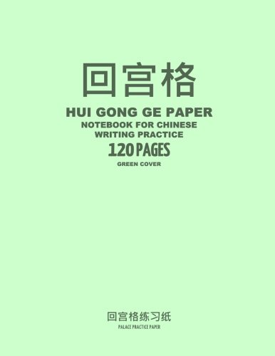 """Read Online Hui Gong Ge Paper Notebook for Chinese Writing Practice, 120 Pages, Green Cover: 8""""x11"""", Palace Practice Paper Notebook, Per Page: 63 One Inch Squares ... Grid Guide Lines, For Study and Calligraphy pdf"""