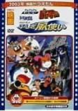 映画ドラえもん のび太とふしぎ風使い/PA-PA-PAザ☆ムービー パーマン [DVD]