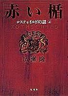 赤い楯(上) ロスチャイルドの謎