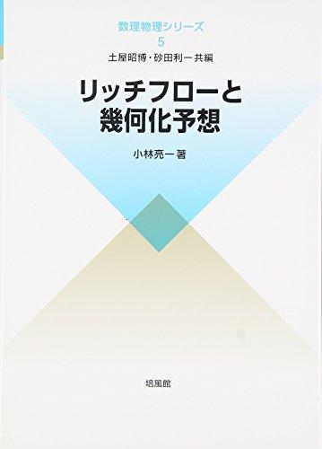 リッチフローと幾何化予想 (数理物理シリーズ)