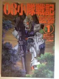 Mobile Suit Gundam The 08th MS Team Visual Book