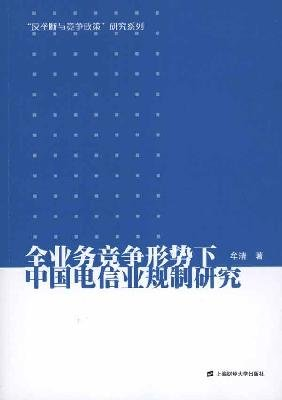 full-service-competitive-situation-china-telecom-industry-regulation-researchchinese-edition