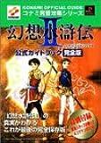 幻想水滸伝2公式ガイドブック完全版 (コナミ完璧攻略シリーズ)