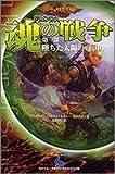 ドラゴンランス 魂の戦争 第一部 墜ちた太陽の竜 (中) (D&Dスーパーファンタジー)