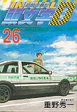 Initial D 26 (in Traditional Chinese)