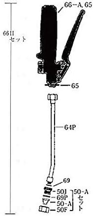 NK-スプレヤーA用部品 にぎり先端セット 66-Hセット(Aタイプ使用)アスファルト乳剤用