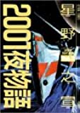 2001夜物語 (Vol.2) (Action comics)