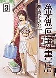 金魚屋古書店 3巻