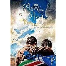 The Kite Runner (Korean Edition)