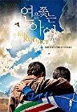 Image of The Kite Runner (Korean Edition)
