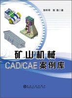 Download Mining machinery CADCAE case base(Chinese Edition) pdf