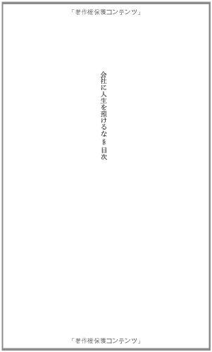 会社に人生を預けるな リスク・リテラシーを磨く (光文社新書)
