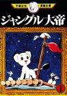 Jungle Emperor Leo (1) (Osamu Tezuka Manga Complete Works (1)) (1977) ISBN: 4061086014 [Japanese Import]