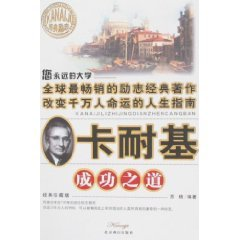 Download Carnegie Success (Classic Collector s Edition)(Chinese Edition) ebook