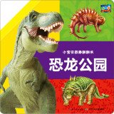 Trolltech baby thumbed through the book: Dinosaur Park(Chinese Edition)