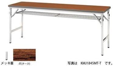 折りたたみテーブル  KMJ1860MT-T