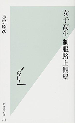 女子高生 制服路上観察 (光文社新書)