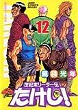 世紀末リーダー伝たけし!ワイド判 12 (ジャンプコミックス デラックス)