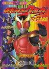 Masked Rider Kuuga secret all picture book (TV picture book of Kodansha (1141)) (2000) ISBN: 4063441415 [Japanese Import]
