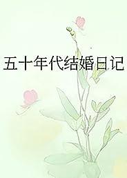 五十年代結婚日記 (Traditional Chinese Edition)