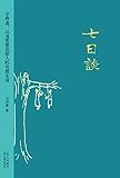 七日谈 (汉唐阳光文化文学类)