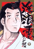 浮浪雲 91 違の巻 (ビッグコミックス)